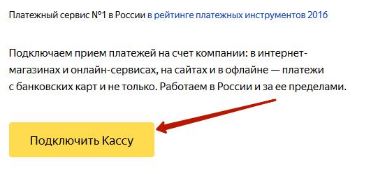 Подключение к Яндекс Кассе