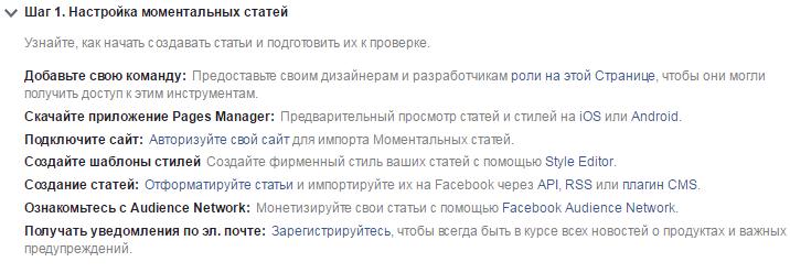 Пошаговая инструкция по настройке Моментальных статей Facebook