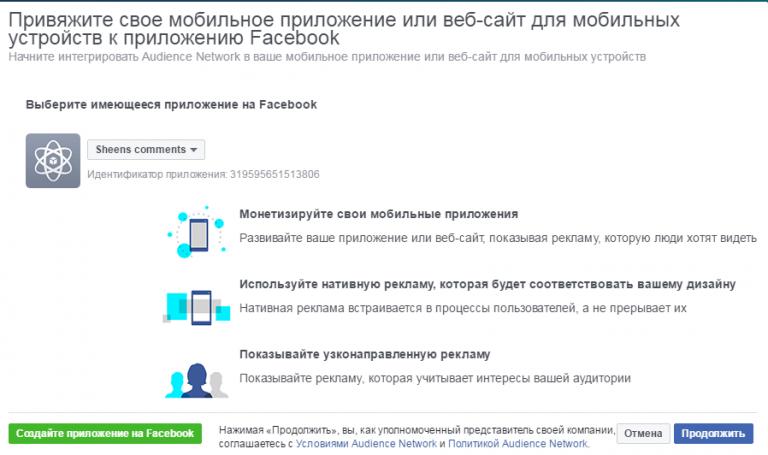Привяжите свое мобильное приложение или веб-сайт для мобильных устройств к приложению Facebook