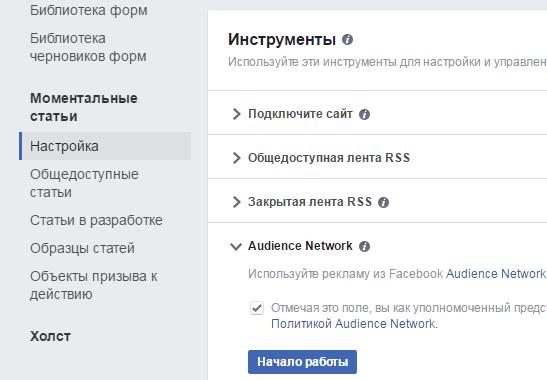 Используйте рекламу из Facebook Audience Network. для монетизации ваших моментальных статей. Отмечая это поле, вы как уполномоченный представитель своей компании соглашаетесь с Условиями Audience Network и Политикой Audience Network.