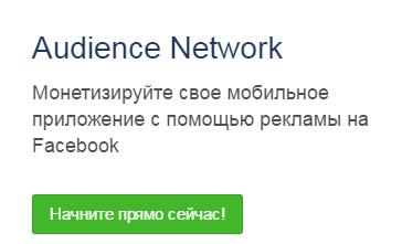 Начать работу в Audience Network