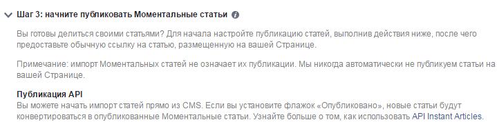 Шаг 3. Публикация моментальных статей