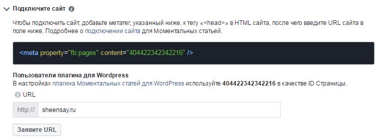 Верификация сайта