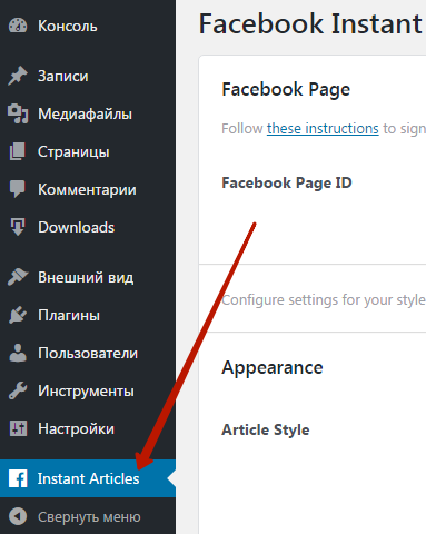 Панель управления Facebook Instant Articles Settings