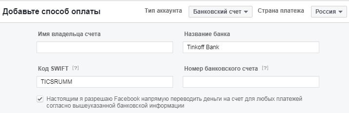 Пример заполненных реквизитов для Тинькоф банка