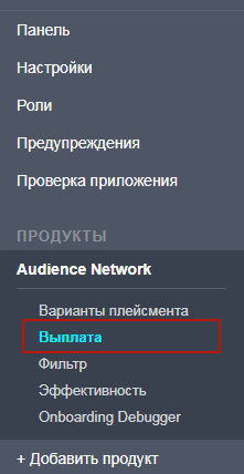 Выплаты в Audience Network