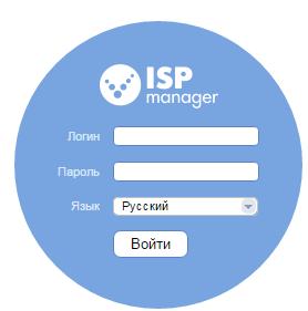 Форма авторизации в ISPmanager