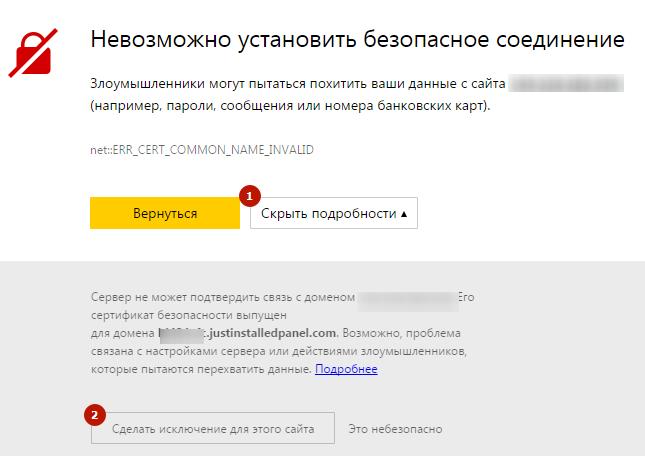 Авторизация в ISPmanager