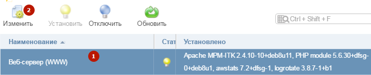 Изменить конфигурацию вебсервера