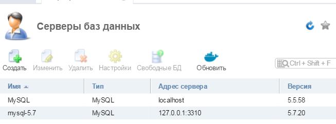 В ISPmanager установлен MySQL 5.7
