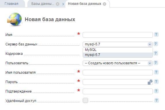 Выбор сервера для новой базы данных