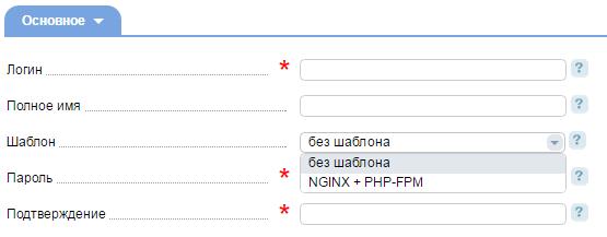 Применение шаблонов в ISPmanager
