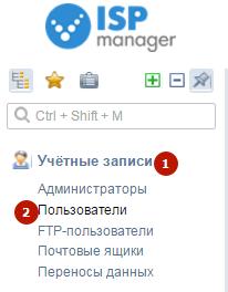 Создание нового пользователя в ISPmanager