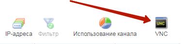 VNC (IPMI или ipKVM для выделенного сервера)