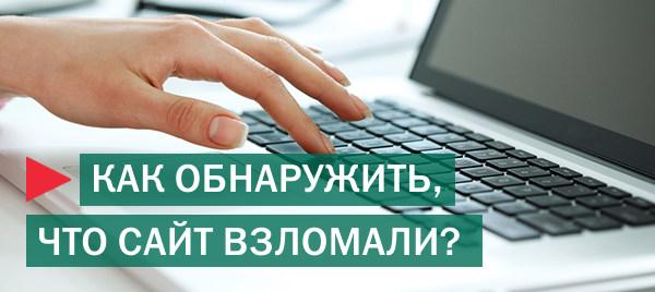 Как обнаружить и устранить последствия взлома сайта на сервере