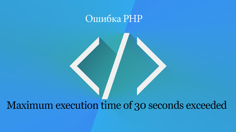 Ошибка php Maximum execution time of 30 seconds exceeded