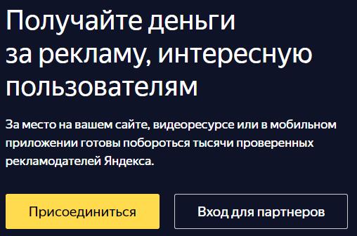 Заводите новый аккаунт Яндекс или используйте существующий