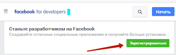 Как зарегистрироваться в facebook apps